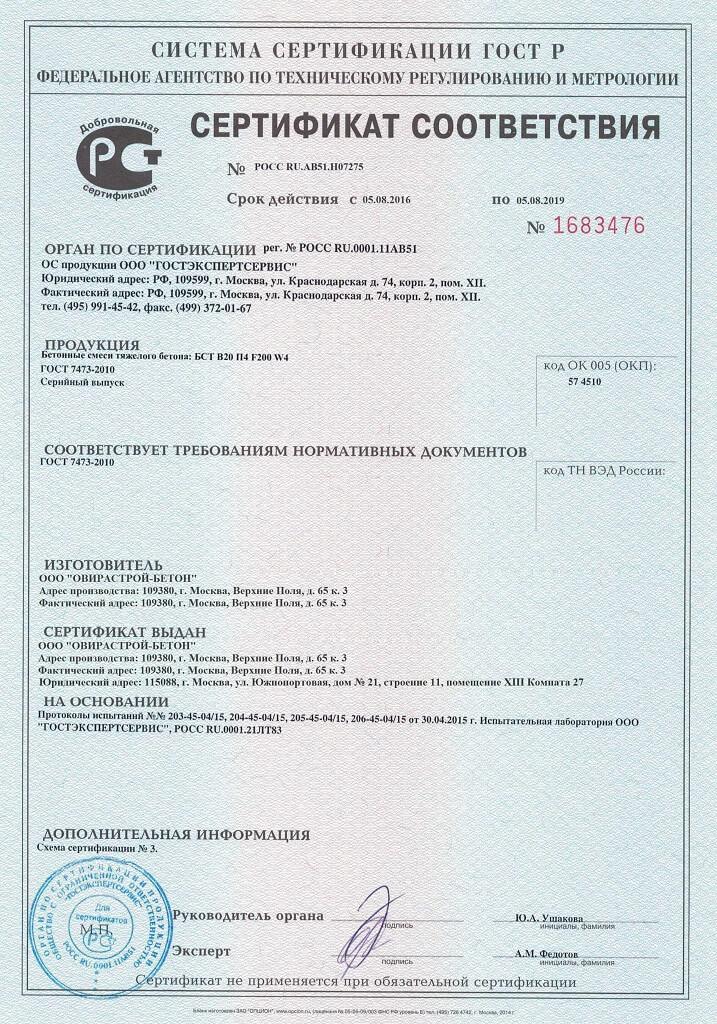 Бетон 1 москва завод бетон доставка